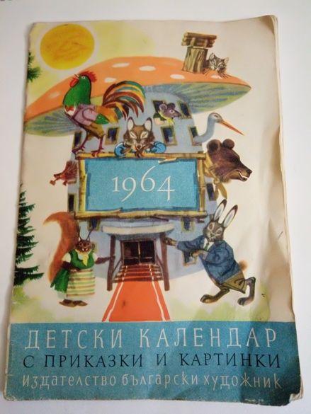 Български детски календар 1964 год.