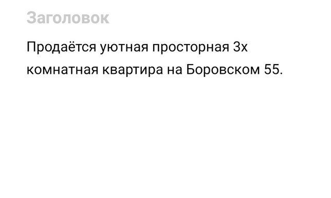 Продаётся уютная просторная 3х комнатная квартира на Боровском 55.