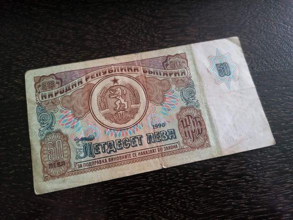 Банкнота - България - 50 лева | 1990г.