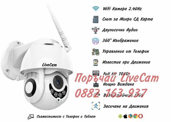 Смарт Камера за Външен Монтаж LiveCam с 2 Антени Full HD 1080p WiFi