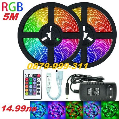 5 метра РГБ ЛЕД лента ленти многоцветна с дистанционно RGB LED светеща