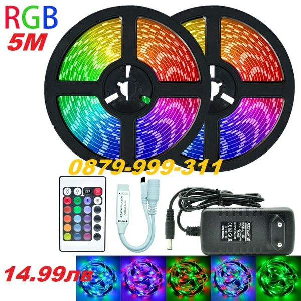5 метра РГБ ЛЕД лента ленти многоцветна с дистанционно RGB LED светеща гр. Пловдив - image 1