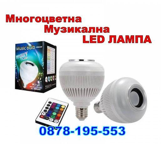 Музикална LED крушка ,,WJ-L2'' с Bluetooth