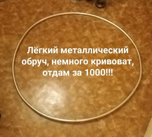Обруч металлический