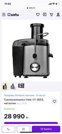Новая Соковыжималка VITEK
