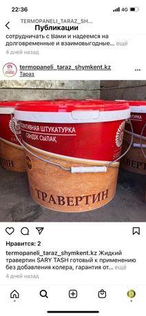 Травертин Sarytash