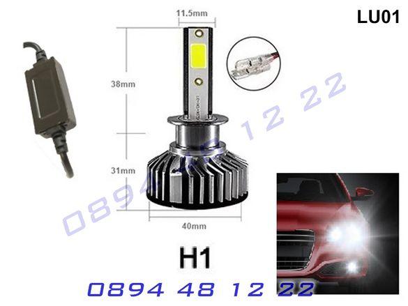 Най- Умалени LED диодни крушки за фарове CANBUS H1 ЛЕД Бяла Светлина