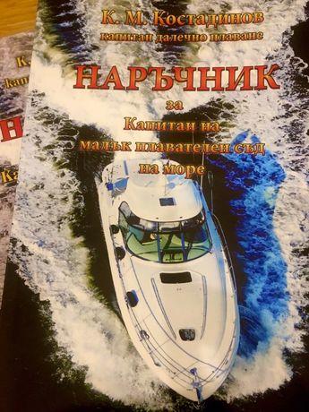 Наръчник за Капитан на малък плавателен съд на море Водач на кораб до