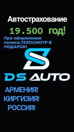 19 500 ТЕНГЕ Автострахование г.Шымкент