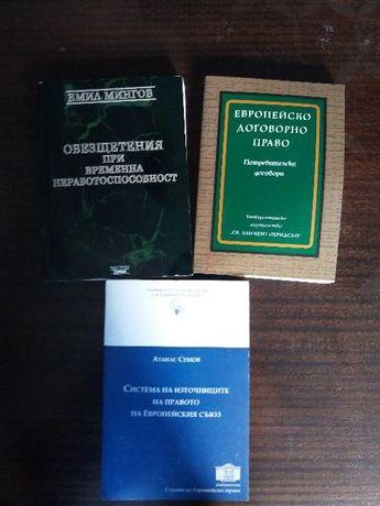 Право . Правни книги .