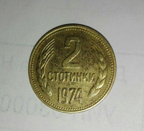 Номинална монета на стойност 2 стотинки от 1974 година НРБ
