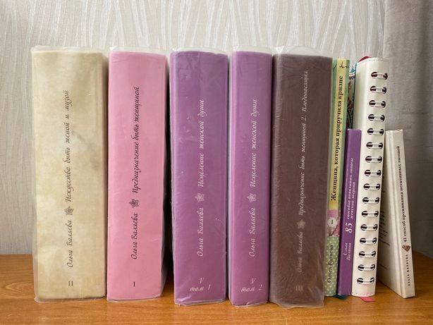 Книги о женственности