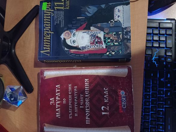 Учебници за 11 и 12 клас