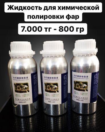 Жидкость для химической полировки фар