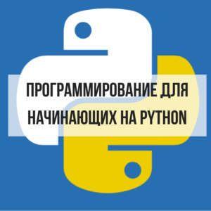 Видеокурс - Python для начинающих