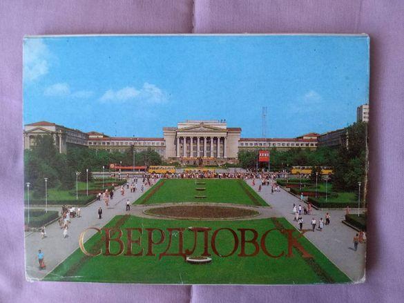 Комплект картички Свердловск 18 броя