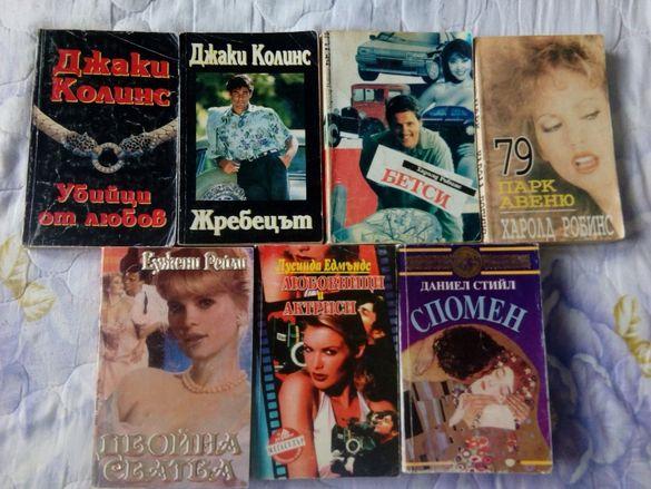Разпродавам книги от личната си библиотека