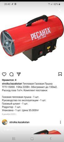 Продаю газовую пушку 15кВт
