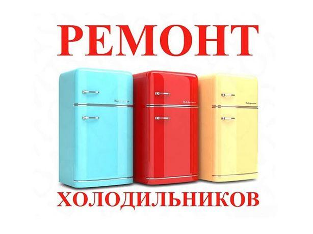 Ремонт холодильников стиральных машин духовок электроплит пылесосов