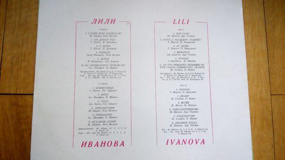 """Лили Иванова """"Стари мой приятелю"""" - Грамофонна плоча"""