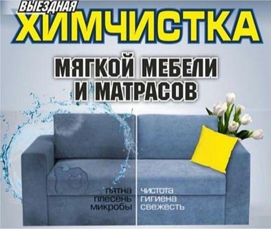 г.Павлодар химчистка;диван;мягкой мебели у Вас дома 24 / 7