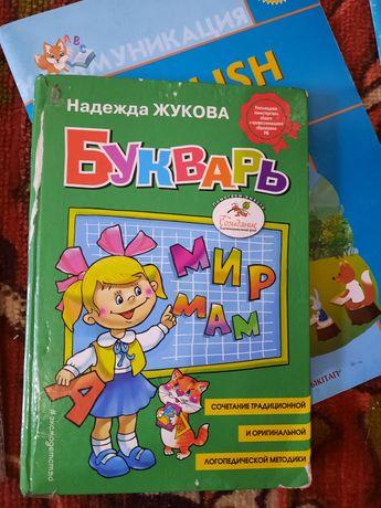 Букварь Жукова для дошкольников.