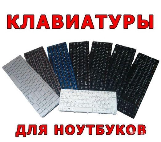 Распродажа клавиатура для ноутбука