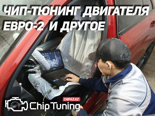 Чип-тюнинг двигателя, удаление катализатора в Астане!