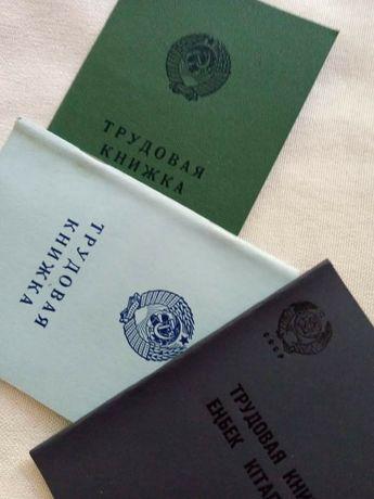 Советские 1966,73,74годов трудовые книжки оригинальные