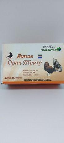 Пипио Орни Трихо за гълъби