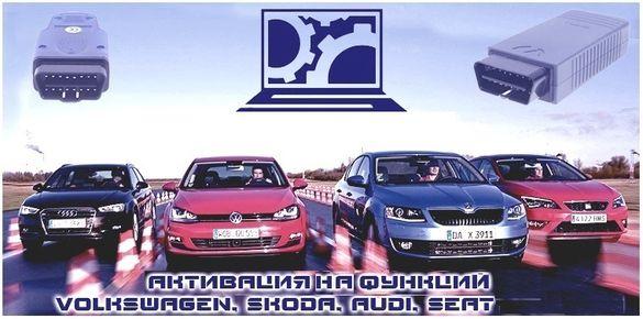 Coding Кодиране на VAG автомобили (Vw, Skoda, Audi и Seat)