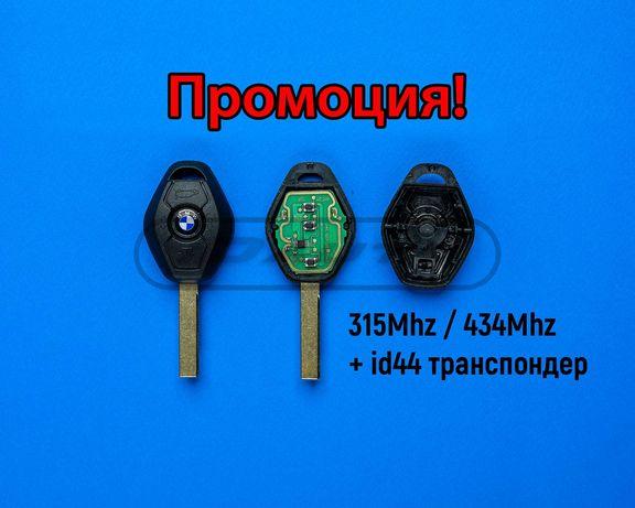 Ключ с чип кутийка BMW / бмв e39 e46 e60 x5 x3 e81 e63 e38 / 434 868