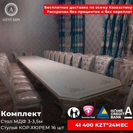 Комплект стол ЛДСП 3-3,5М и 16 стульев КОРОЛЕВСКИЙ ХЮРРЕМ