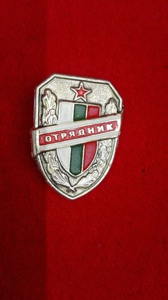"Значка ""Отрядник"" на МВР 1947 г."