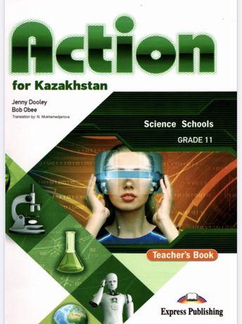 Action for Kazakhstan, grade 11