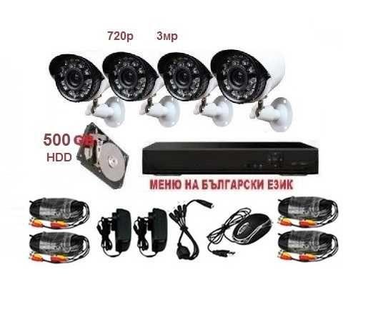 Видеонаблюдение пълен комплект - 500gb хард + камери + DVR + кабели