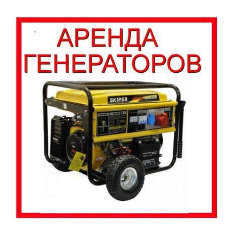 Прокат генератор электростанция 380.220. прокат инструмента.