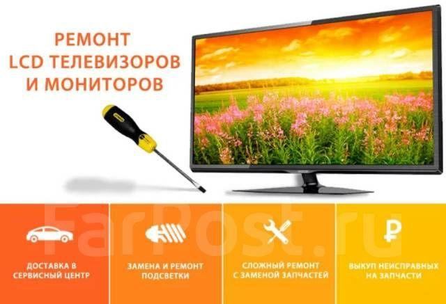 Ремонт телевизоров в Уральске