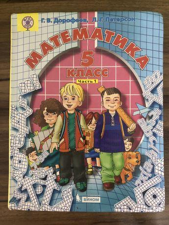 Математика Петерсон 5 класс