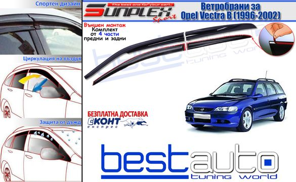 Ветробрани за Opel Vectra B / Опел Вектра Б хечбек/Спойлери за стъкла