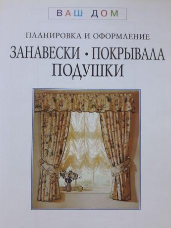 Продам книгу руководство по пошиву штор и другого текстиля