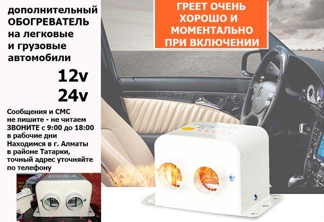 авто-печка-фен ОБОГРЕВАТЕЛЬ для салона автомобиля легковых и грузовых