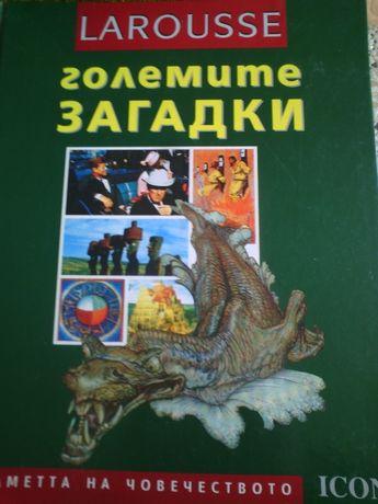 книги от 10 до 30 лева