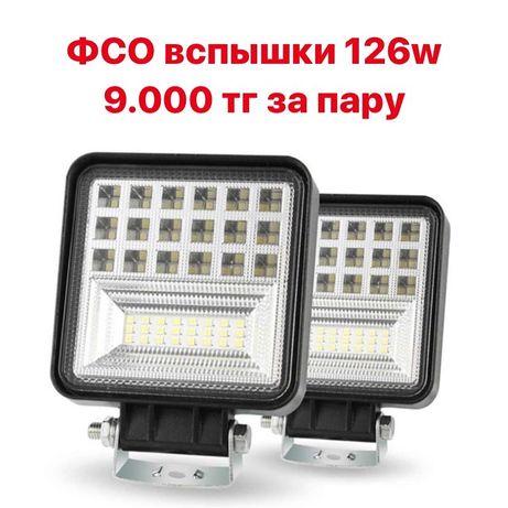 Фсо LED фары