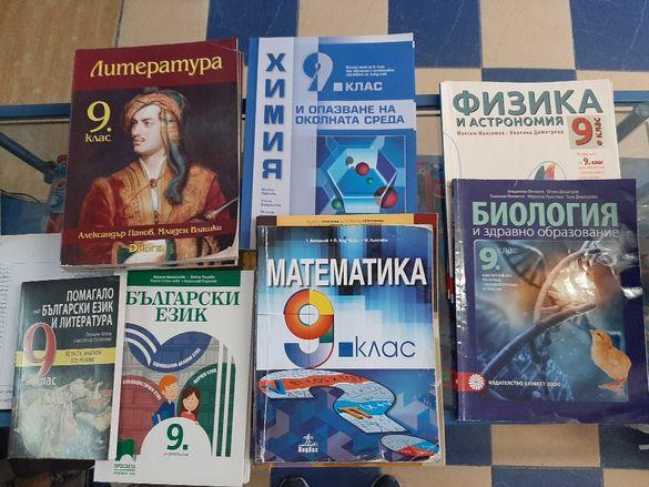 Учебници за 5, 6, 7, 8, 9, 10 клас ( по новата програма)