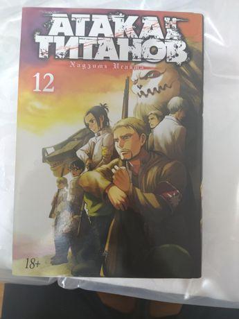 Атака титанов 12
