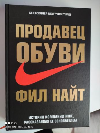 "Продам книгу - ""Продавец обуви"" ( автор Фил Найт)"