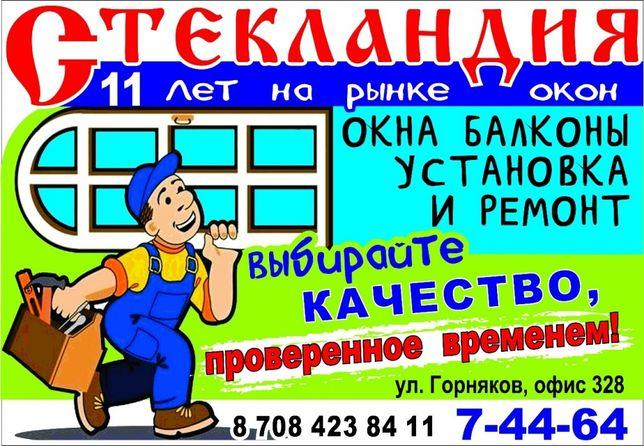 """Пластиковые Окна и балконы в Рудном от компании """"Стекландия""""!!!"""