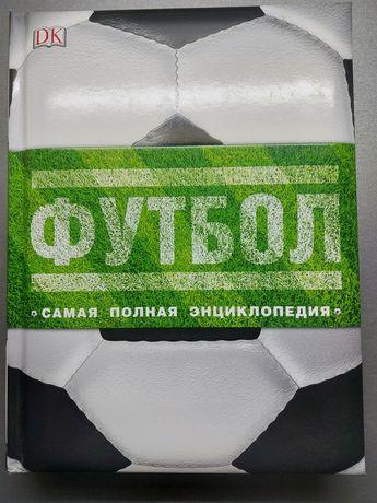 Книга про Футбол