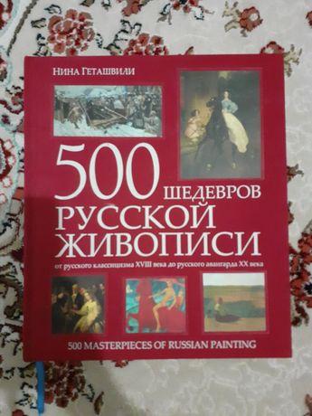 Книга искусства в золотом обрамлении